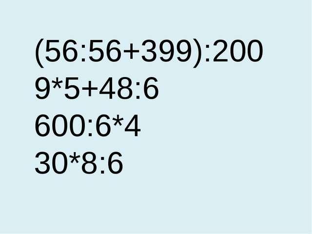 (56:56+399):200 9*5+48:6 600:6*4 30*8:6