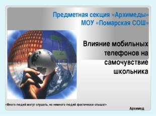 Предметная секция «Архимеды» МОУ «Помарская СОШ» Влияние мобильных телефонов