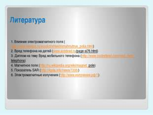 Литература 1. Влияние электромагнитного поля (http://www.testeco.ru/ecodict/e