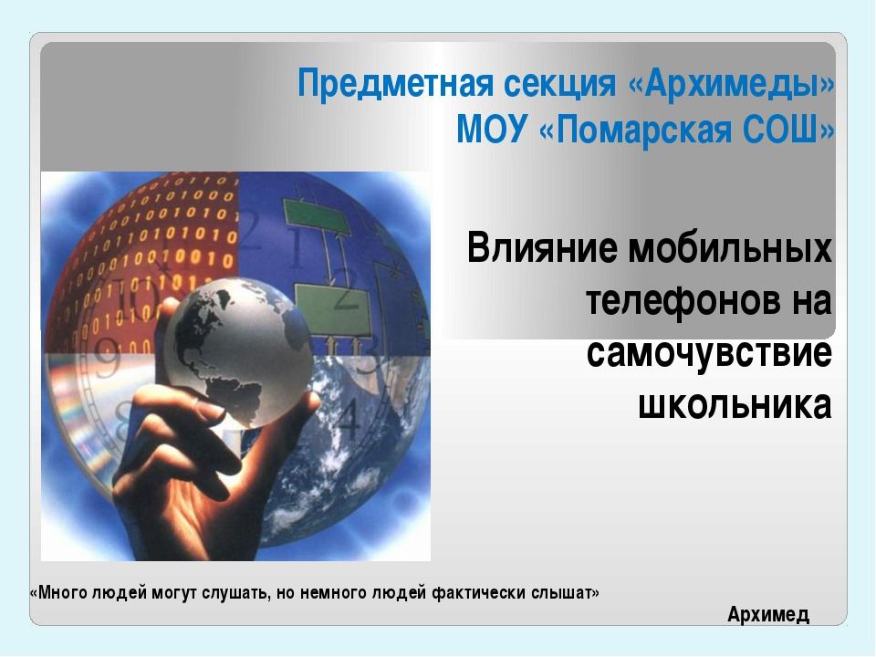 Предметная секция «Архимеды» МОУ «Помарская СОШ» Влияние мобильных телефонов...