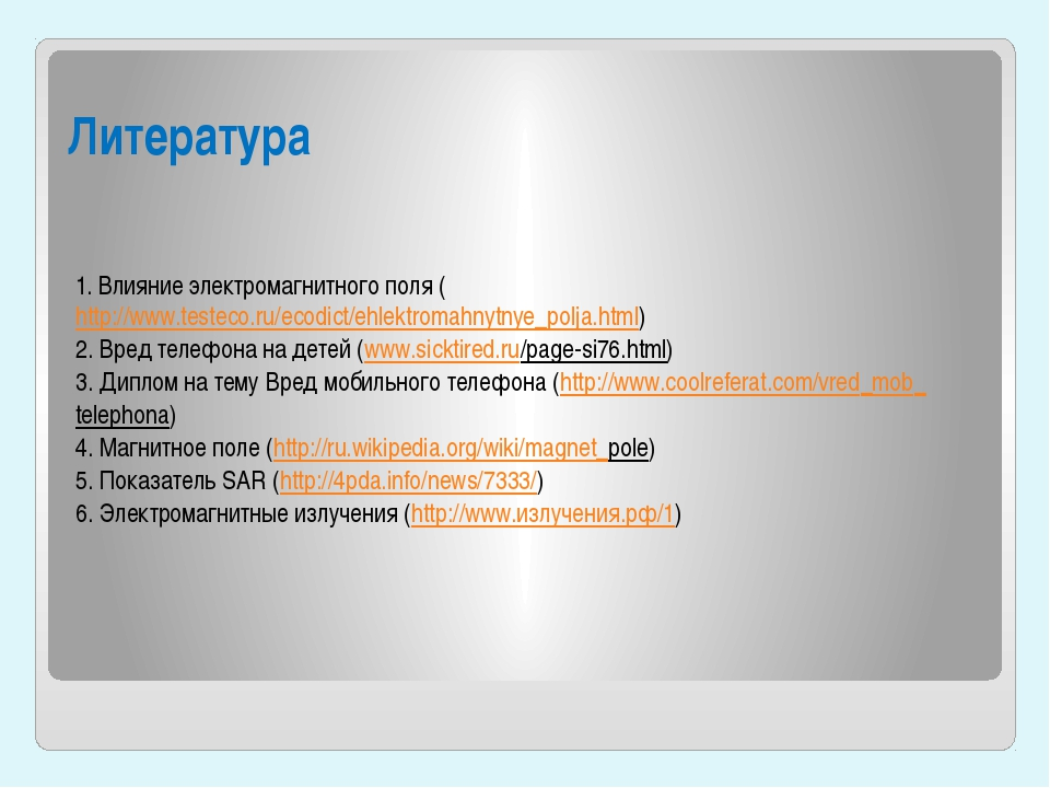 Литература 1. Влияние электромагнитного поля (http://www.testeco.ru/ecodict/e...