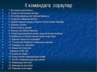 II командага сораулар 1. Без яшәгән республика. 2. Татарстан флагының төсләре
