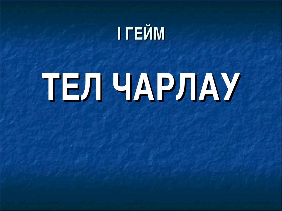 I ГЕЙМ ТЕЛ ЧАРЛАУ