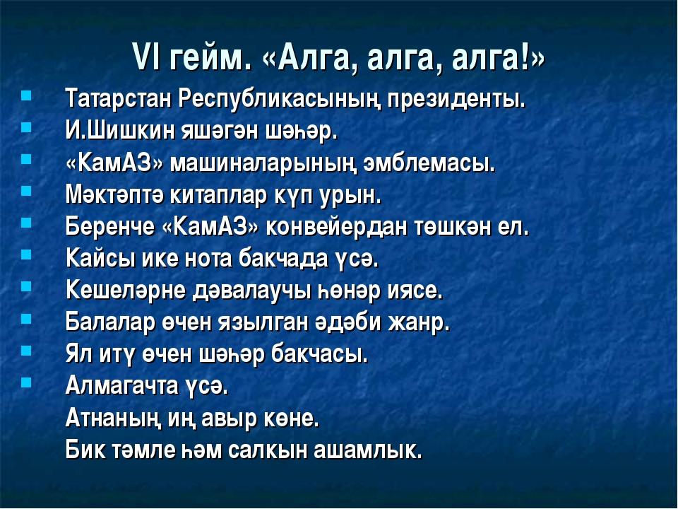 VI гейм. «Алга, алга, алга!» Татарстан Республикасының президенты. И.Шишкин я...