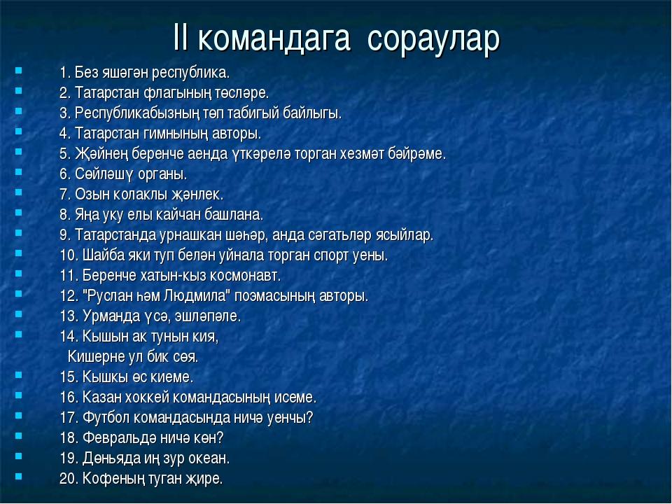 II командага сораулар 1. Без яшәгән республика. 2. Татарстан флагының төсләре...