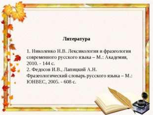 Литература 1. Николенко Н.В. Лексикология и фразеология современного русского