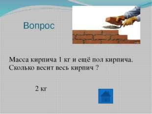 Вопрос Единица площади, равная 10000 кв.м . гектар