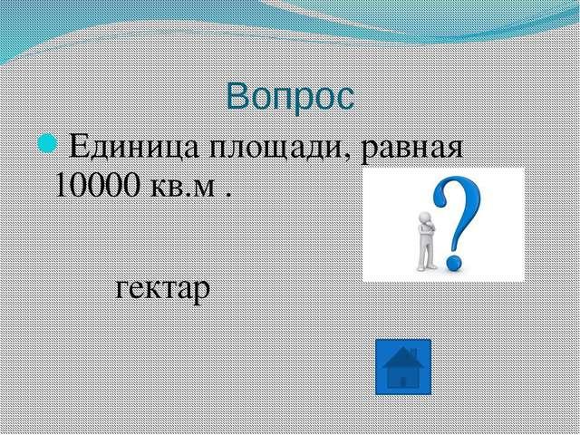Вопрос Русская мера длины , соответствующая современным 54 см локоть