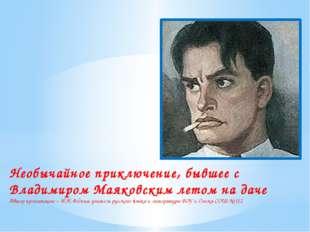 Необычайное приключение, бывшее с Владимиром Маяковским летом на даче Автор п