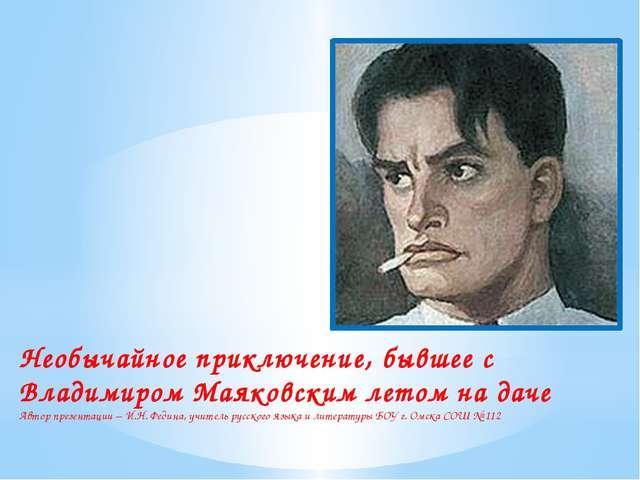 Необычайное приключение, бывшее с Владимиром Маяковским летом на даче Автор п...