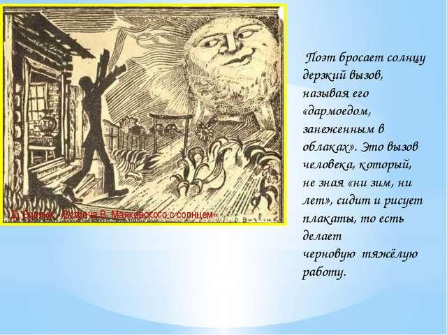 Д. Бурлюк «Встреча В. Маяковского с солнцем» Поэт бросает солнцу дерзкий выз...