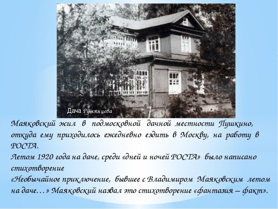Маяковский жил в подмосковной дачной местности Пушкино, откуда ему приходилос...