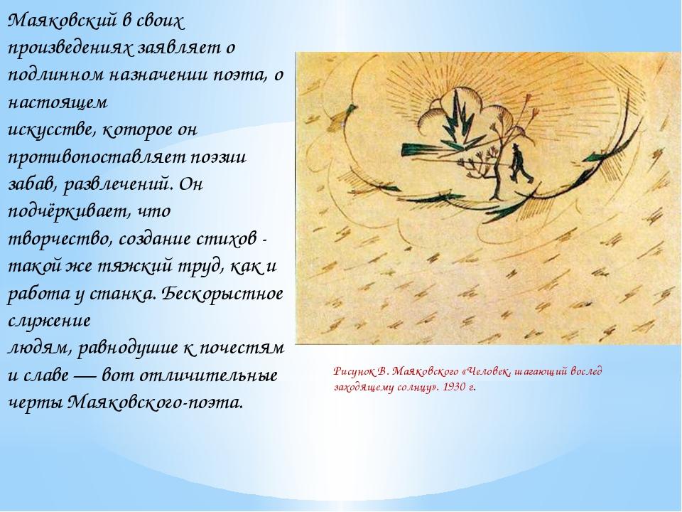 Маяковский в своих произведениях заявляет о подлинном назначении поэта, о нас...