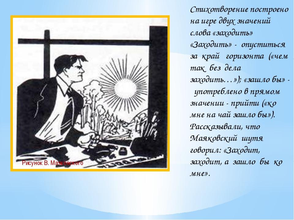 Маяковский стих строительство