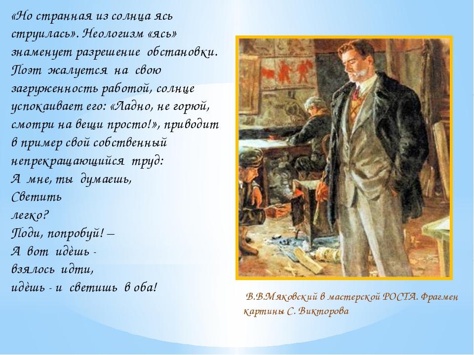 В.В.Мяковский в мастерской РОСТА. Фрагмен картины С. Викторова «Но странная...