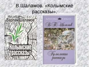 В.Шаламов. «Колымские рассказы»,