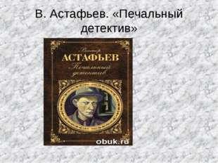 В. Астафьев. «Печальный детектив»