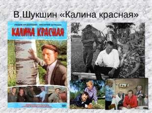 В.Шукшин «Калина красная»