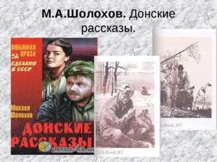 М.А.Шолохов. Донские рассказы.