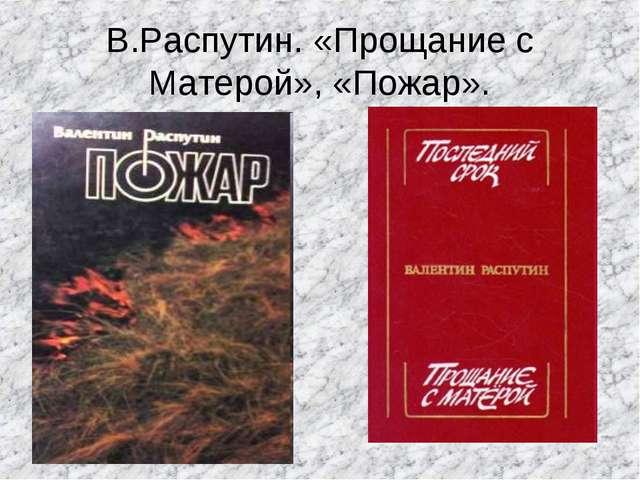 В.Распутин. «Прощание с Матерой», «Пожар».