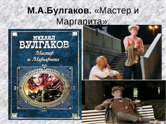 М.А.Булгаков. «Мастер и Маргарита».