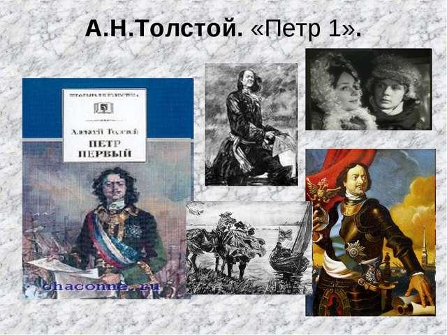 А.Н.Толстой. «Петр 1».