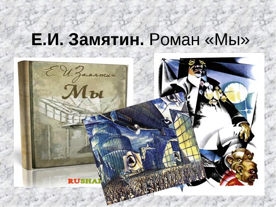 Е.И. Замятин. Роман «Мы»