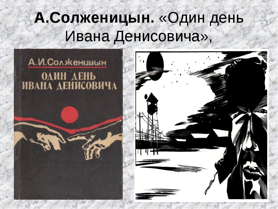 А.Солженицын. «Один день Ивана Денисовича»,