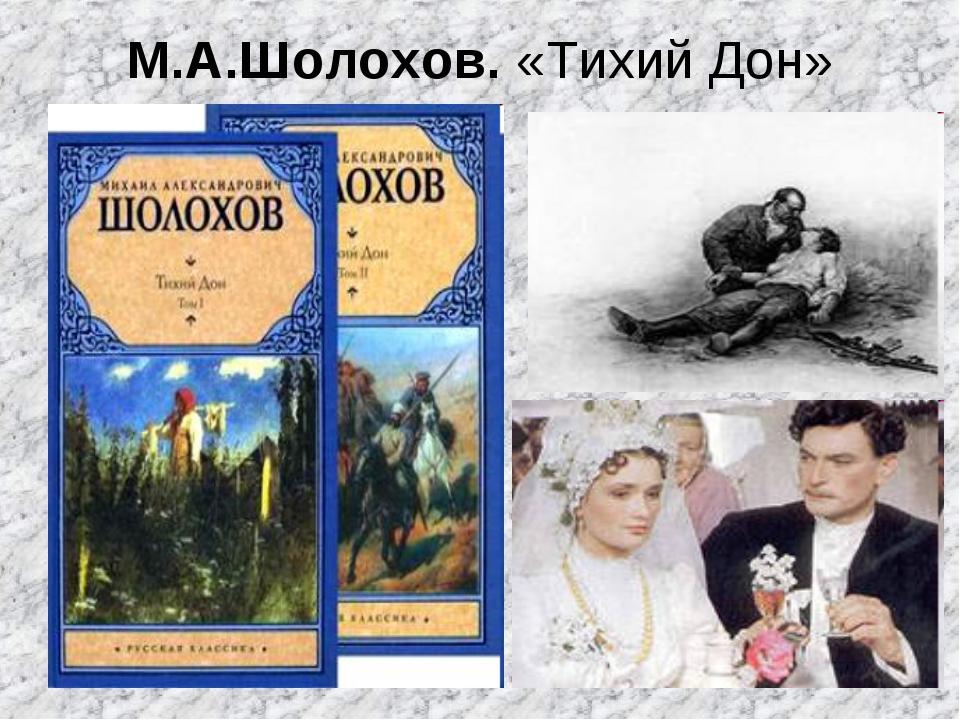 М.А.Шолохов. «Тихий Дон»
