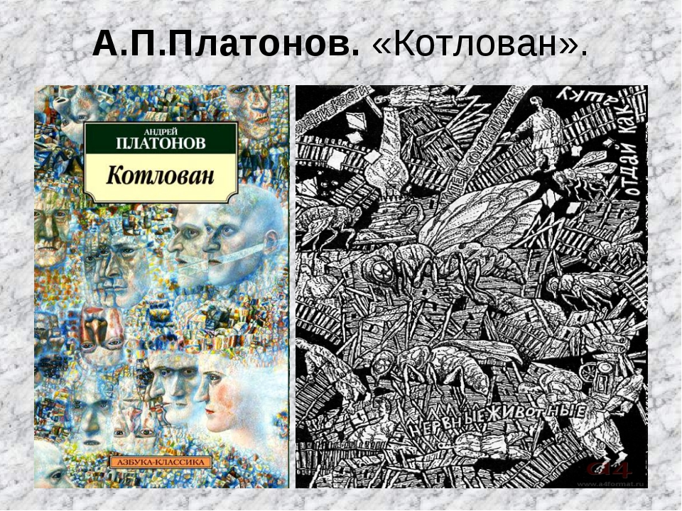 А.П.Платонов. «Котлован».