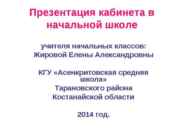 Презентация кабинета в начальной школе учителя начальных классов: Жировой Еле...