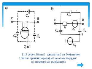 Көпканалды коммутаторлар немесе мультиплексорлар аналогты сигналдар үшін кез