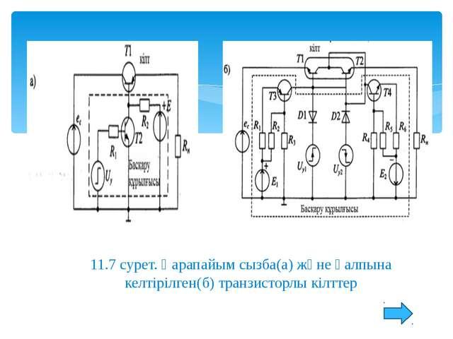 11.9 б) сурет. Оқшауланған бекітпемен өрістік транзистор кілтінің сызбасы Р-т...
