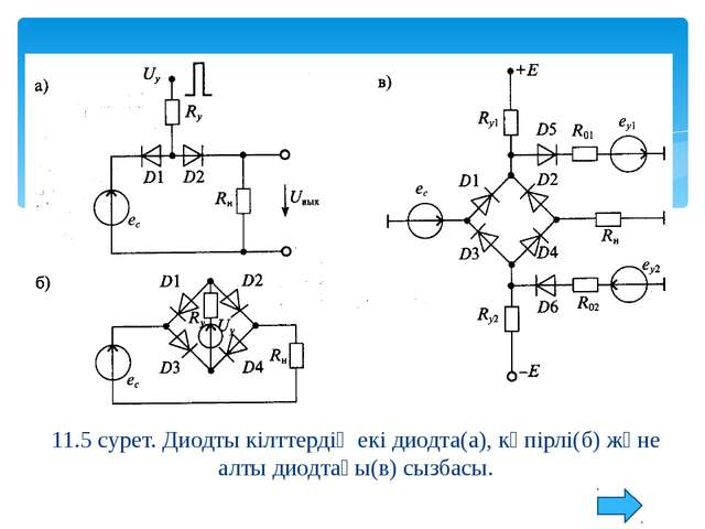Транзисторлы кілт пен өзгермелі транзистор қосқыш 11.7 б суретте берілген. Бұ...
