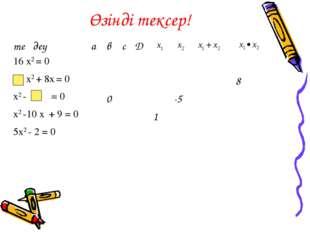 Өзінді тексер! теңдеуавсD 16 х2 = 0 х2 + 8х = 08 х2 -