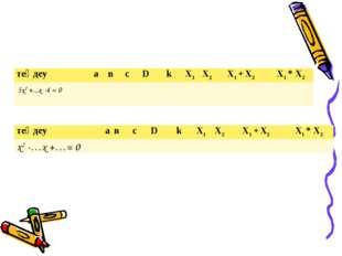 теңдеуавсDkХ1Х2Х1 + Х2Х1 * Х2 5х2 +...х -4 = 0  теңдеуав