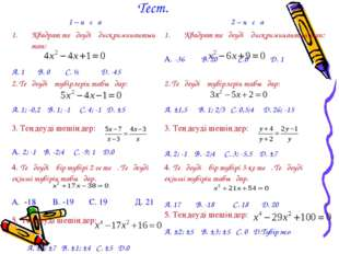 Тест. 1 – нұсқа Квадрат теңдеудің дискриминантын тап: А. 1 В. 0 С. ½ Д. -452