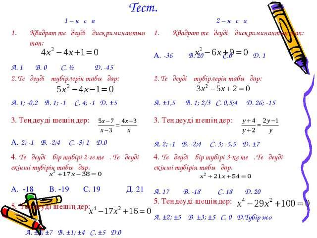 Тест. 1 – нұсқа Квадрат теңдеудің дискриминантын тап: А. 1 В. 0 С. ½ Д. -452...