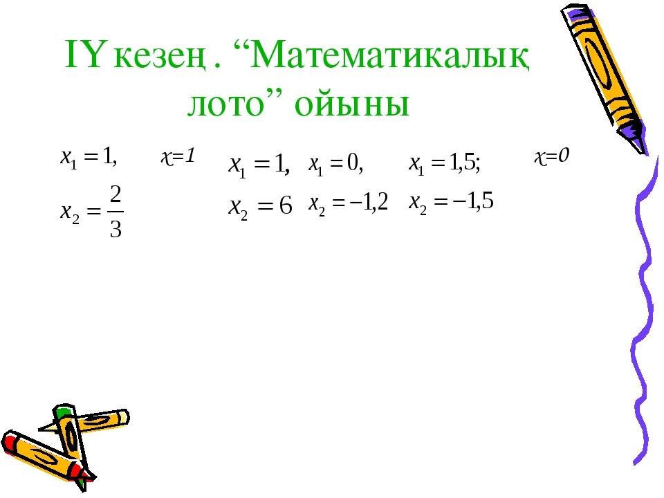 """ІҮ кезең. """"Математикалық лото"""" ойыны x=1x=0"""