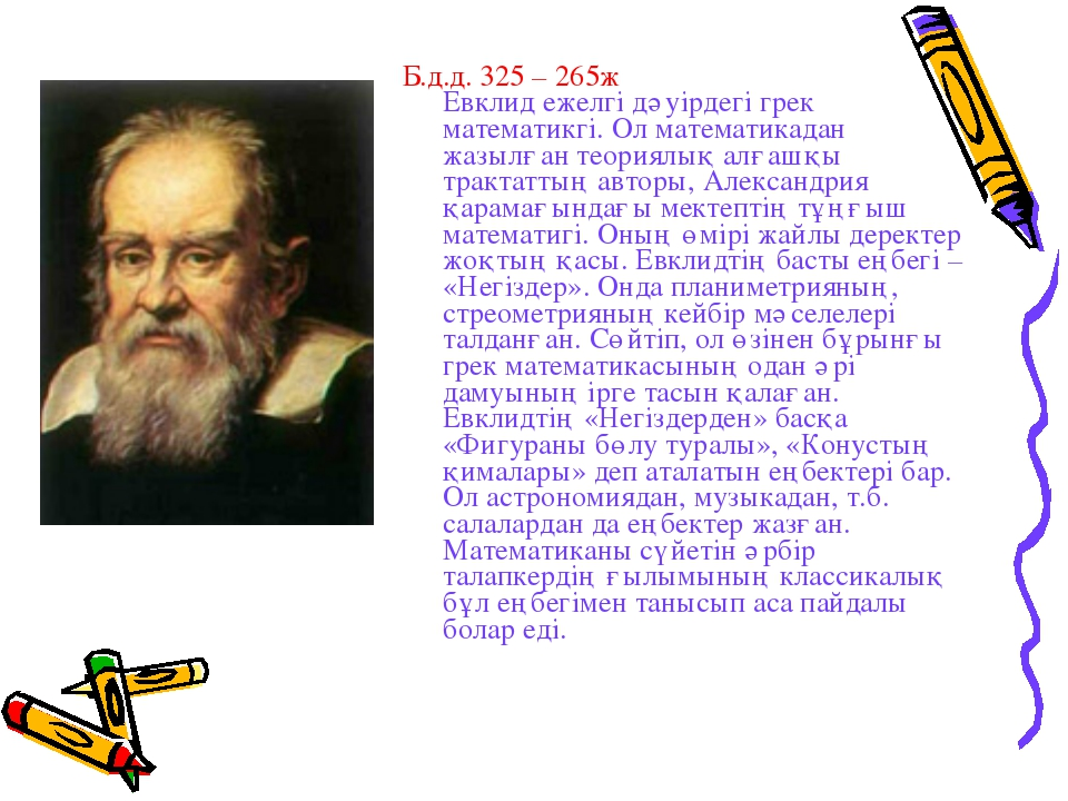 Б.д.д. 325 – 265ж Евклид ежелгі дәуірдегі грек математикгі. Ол математикадан...