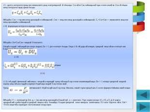 1.5. суретте келтірілген триод пен эквивалентті диод электронаралық сұлбасынд