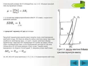 Статистикалық режимде dIa=0 болғандықтан, осы (1.12) теңдеуден триодтың тағы