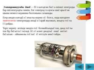Электровакуумды диод — бұл катодтан басқа екінші электроды бар екіэлектродты