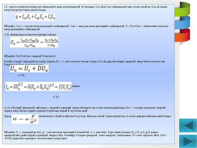 1.5. суретте келтірілген триод пен эквивалентті диод электронаралық сұлбасынд...