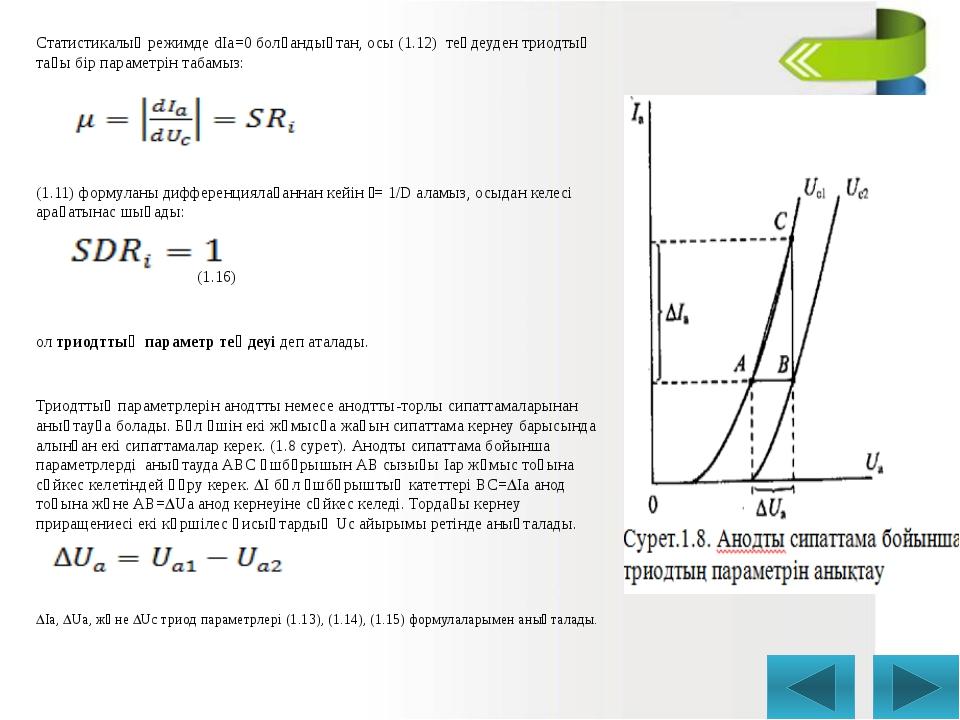 Статистикалық режимде dIa=0 болғандықтан, осы (1.12) теңдеуден триодтың тағы...
