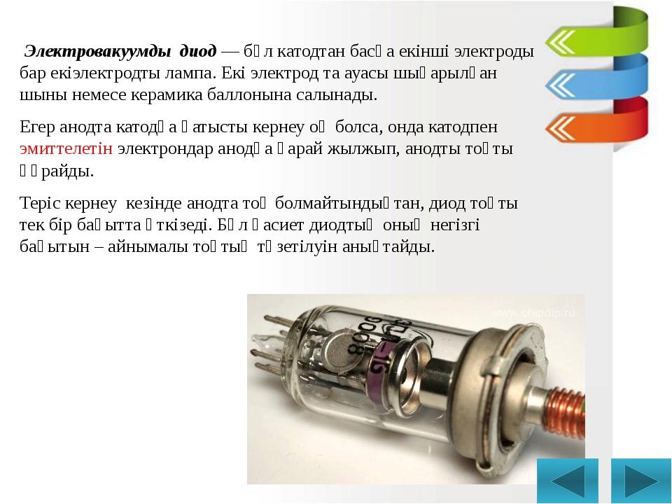 Электровакуумды диод — бұл катодтан басқа екінші электроды бар екіэлектродты...