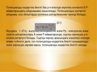 Потенциалды кедергінің биіктігі бас р-n-өткелде әлуетінің контактілі N Р-айма