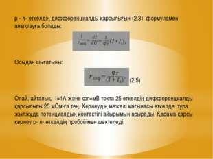 p - n- өткелдің дифференциалды қарсылығын (2.3) формуламен анықтауға болады:
