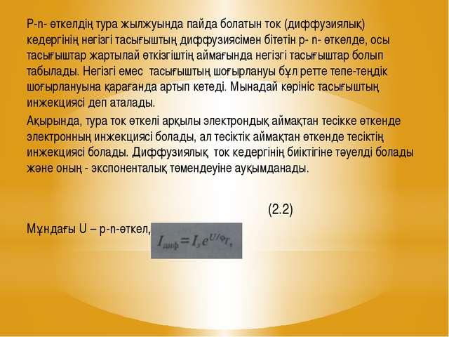Р-n- өткелдің тура жылжуында пайда болатын ток (диффузиялық) кедергінің негіз...