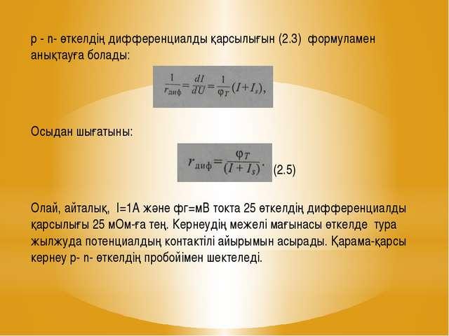 p - n- өткелдің дифференциалды қарсылығын (2.3) формуламен анықтауға болады:...